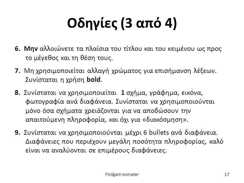 Οδηγίες (4 από 4) 10.