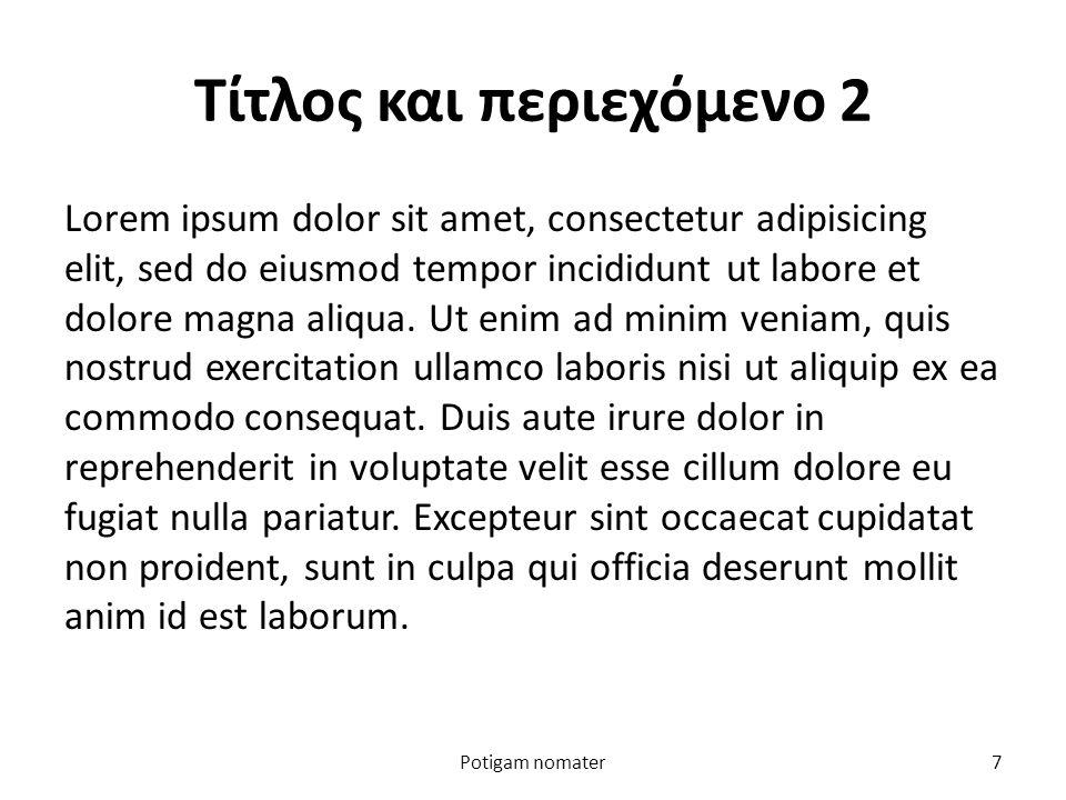 Δύο περιεχόμενα 1 ●Lorem ipsum dolor sit amet, consectetur adipisicing elit, sed do eiusmod tempor incididunt ut labore et dolore magna aliqua.