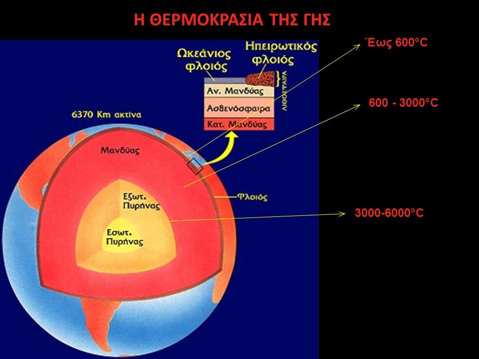 Η ΘΕΡΜΟΚΡΑΣΙΑ ΤΗΣ ΓΗΣ Έως 600°C 600 - 3000°C 3000-6000°C
