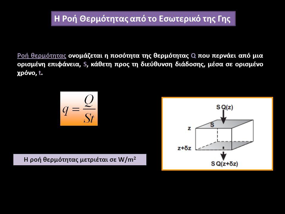 Η Ροή Θερμότητας από το Εσωτερικό της Γης Ροή θερμότητας ονομάζεται η ποσότητα της θερμότητας Q που περνάει από μια ορισμένη επιφάνεια, S, κάθετη προς τη διεύθυνση διάδοσης, μέσα σε ορισμένο χρόνο, t.