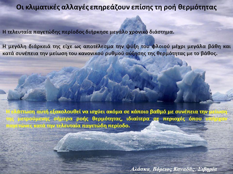 Οι κλιματικές αλλαγές επηρεάζουν επίσης τη ροή θερμότητας Η τελευταία παγετώδης περίοδος διήρκησε μεγάλο χρονικό διάστημα.