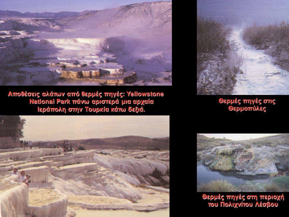 Αποθέσεις αλάτων από θερμές πηγές: Yellowstone National Park πάνω αριστερά μια αρχαία Ιεράπολη στην Τουρκία κάτω δεξιά.