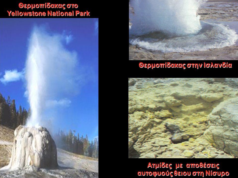 Θερμοπίδακας στο Yellowstone National Park Θερμοπίδακας στην Ισλανδία Ατμίδες με αποθέσεις αυτοφυούς θειου στη Νίσυρο