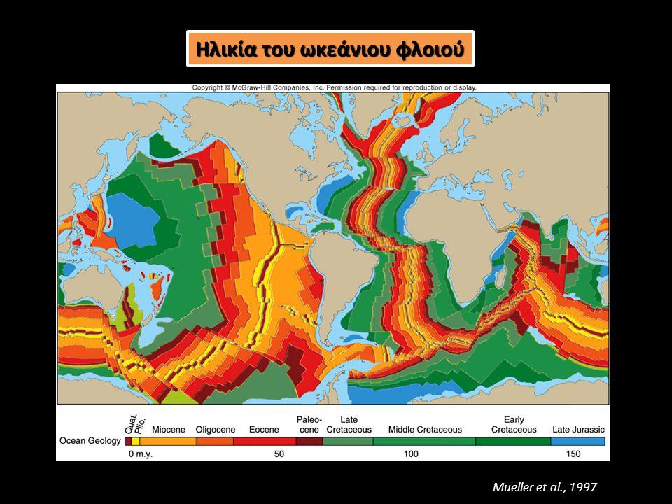 Mueller et al., 1997 Ηλικία του ωκεάνιου φλοιού