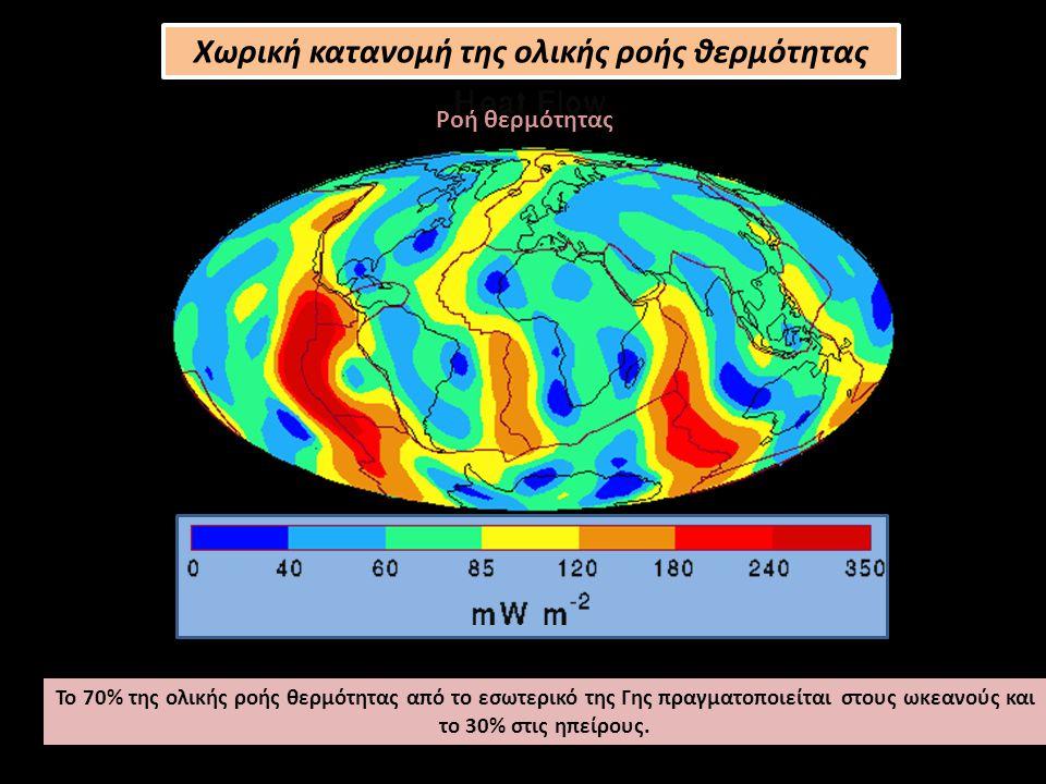Χωρική κατανομή της ολικής ροής θερμότητας Το 70% της ολικής ροής θερμότητας από το εσωτερικό της Γης πραγματοποιείται στους ωκεανούς και το 30% στις ηπείρους.