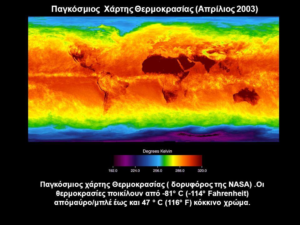 Παγκόσμιος Χάρτης Θερμοκρασίας (Απρίλιος 2003) Παγκόσμιος χάρτης Θερμοκρασίας ( δορυφόρος της NASA).Οι θερμοκρασίες ποικίλουν από -81° C (-114° Fahrenheit) απόμαύρο/μπλέ έως και 47 ° C (116° F) κόκκινο χρώμα.