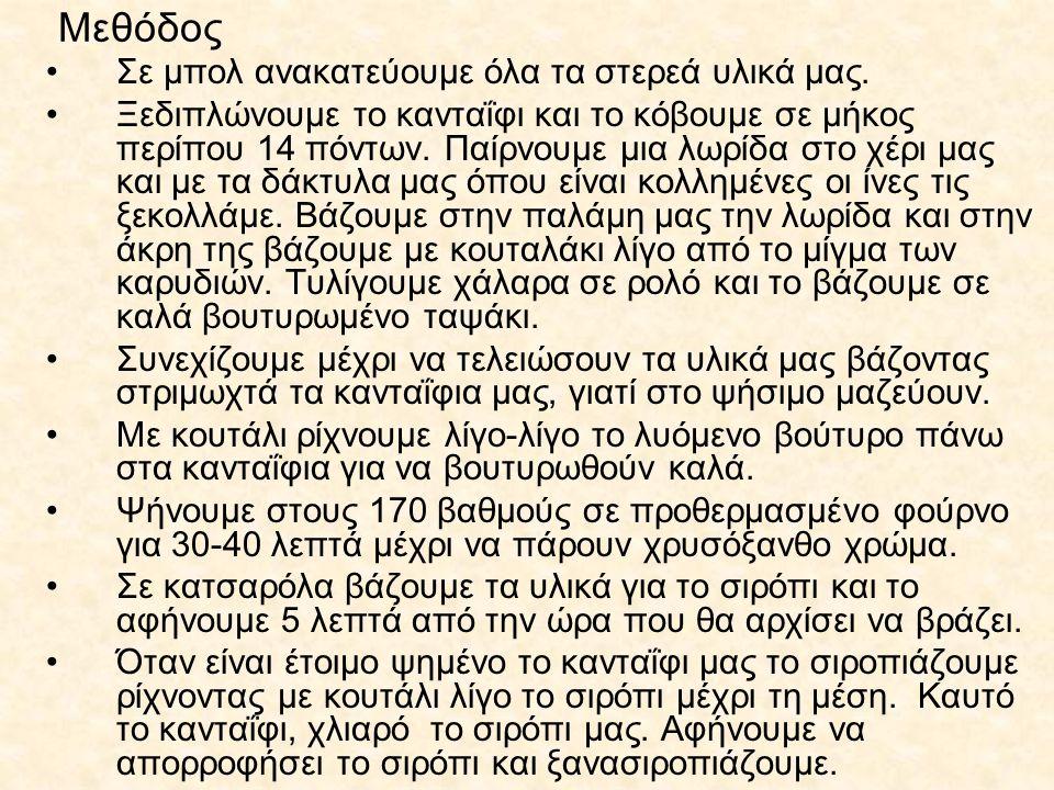 ΣΙΑΜΑΛΙ ( ΔΙΟΛΑΣ) 1 ½ ΚΙΛΟΣΙΜΙΓΔΑΛΙ 405 ΓΡΖΑΧΑΡΗ 205 ΓΡΛΑΔΙ 50 ΓΡΒ.Ρ 815 ΓΡΠΟΡΤΟΚΑΛΙ – ΧΥΜΟ ΒΑΝΙΛΙΑ- ΜΑΣΤΙΧΑ ΑΛΕΣΜΕΝΗ