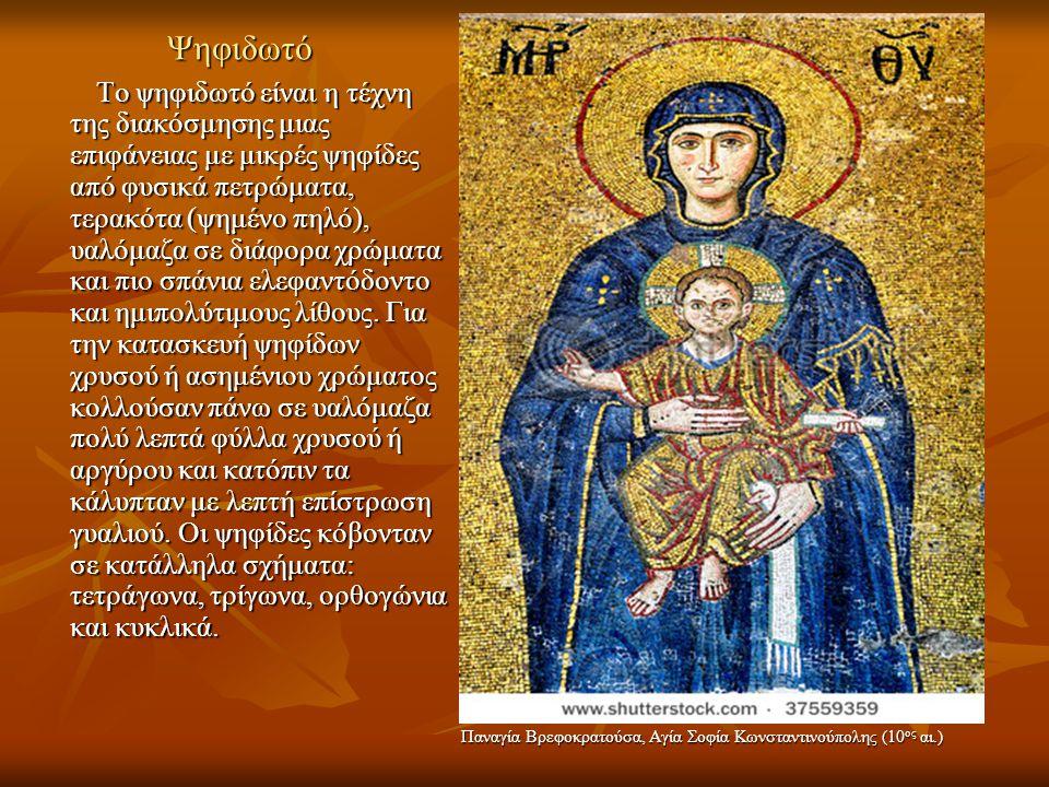 Βυζαντινά ψηφιδωτά Ο Χριστός, Αγία Σοφία Κων/πολης (13 ος αι.) Ένθρονη Παναγία Βρεφοκρατούσα, Αγία Σοφία Κων/πολης (867 μ.Χ.) Ο Χριστός Παντοκράτορας, Μονρεάλε, Σικελία (1145) Παναγία Γλυκοφιλούσα, Βυζαντινό Μουσείο Αθήνας (τέλη 13 ου αι.)
