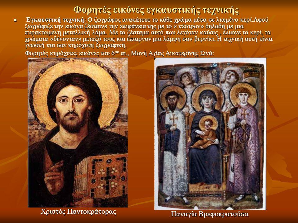 Γλυπτική/ Μικρογλυπτική Αντίθετα με τη ζωγραφική, η γλυπτική παραμελήθηκε στα βυζαντινά χρόνια.