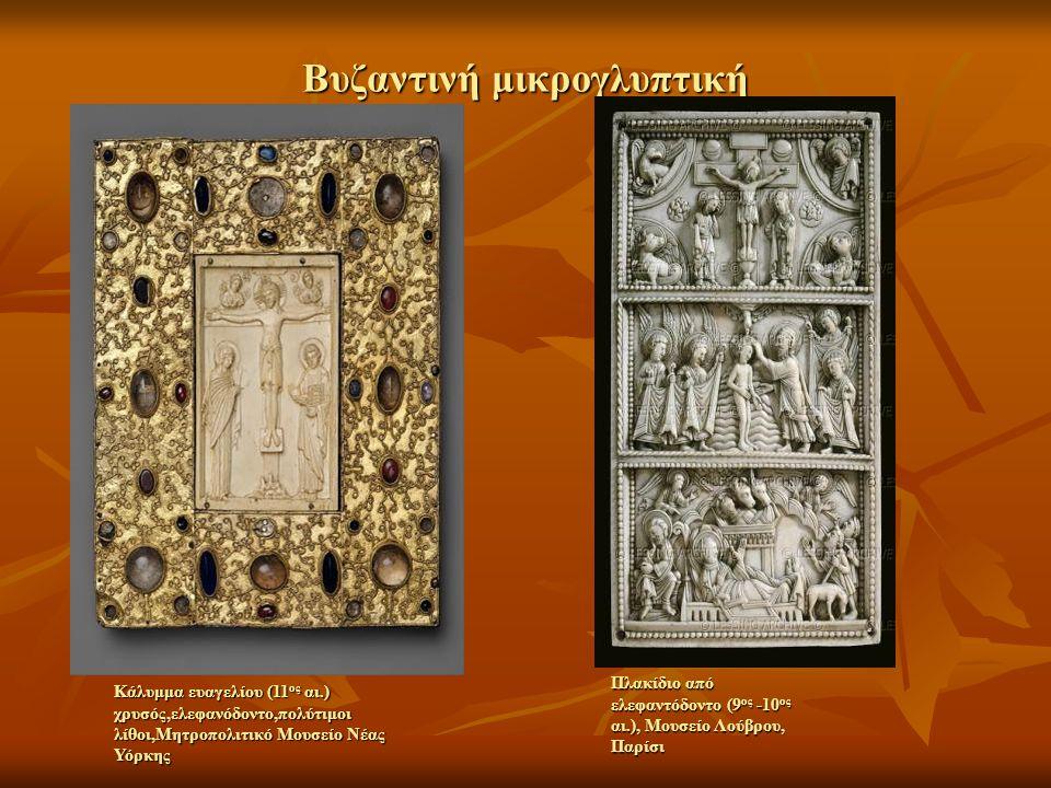 Βυζαντινή μικρογλυπτική Σταύρωση (10 ος αι.) Πλακίδιο από ελεφαντόδοντο,Μητροπολιτικό Μουσείο Νέας Υόρκης Σταύρωση (10 ος αι.) Πλακίδιο από ελεφαντόδοντο,Μητροπολιτικό Μουσείο Νέας Υόρκης Κοίμηση της Θεοτόκου (10 ος αι.) Πλακίδιο από ελεφαντόδοντο, Μητροπολιτικό Μουσείο Νέας Υόρκης Κοίμηση της Θεοτόκου (10 ος αι.) Πλακίδιο από ελεφαντόδοντο, Μητροπολιτικό Μουσείο Νέας Υόρκης