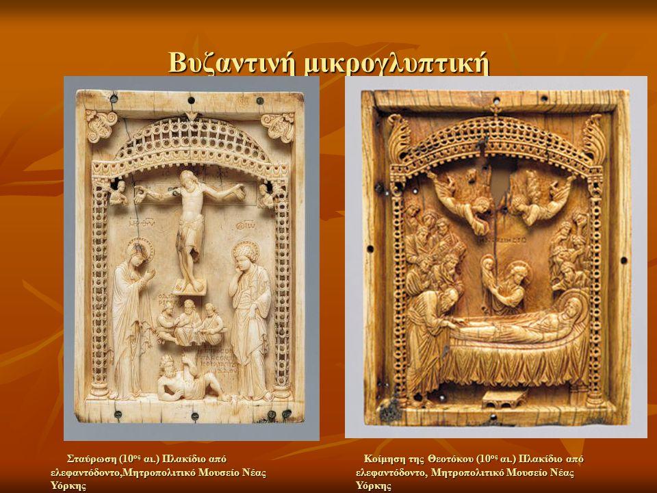Ιστορημένα χειρόγραφα Ιστορημένα χειρόγραφα ονομάζονται τα ζωγραφισμένα χειρόγραφα, με παραστάσεις που λέγονται μικρογραφίες (miniatures) και είχαν σκοπό να κάνουν πιο κατανοητό το περιεχόμενό τους.Τις ζωγράφιζαν ειδικοί καλλιτέχνες μετά τη συγγραφή ολόκληρου του βιβλίου.