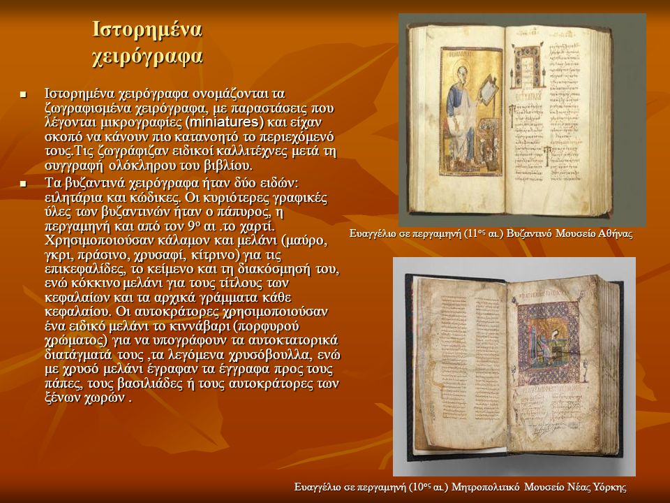 Ιστορημένα χειρόγραφα Λόγοι Θεόδωρου Καισαρείας, περγαμηνό χειρόγραφο 11 ου αι., Βρετανική Βιβλιοθήκη, Λονδίνο Μινιατούρα από Ψαλτήρι που απεικονίζει τον αυτοκράτορα Βασίλειο Β, (11 ος αι.), Μαρκιανή Βιβλιοθήκη, Βενετία
