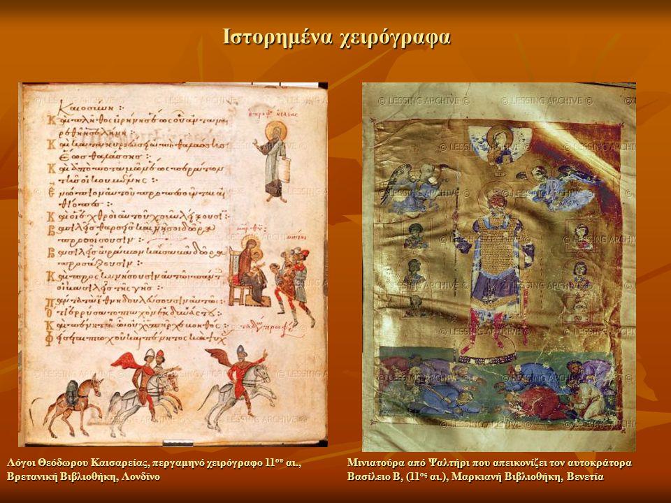 Υφάσματα: Τα πολυτελή υφάσματα έχουν σημαντική θέση στην ιστορία της βυζαντινής τέχνης, συντελώντας στην ατμόσφαιρα μεγαλείου και χλιδής που αγαπούσαν οι βυζαντινοί.