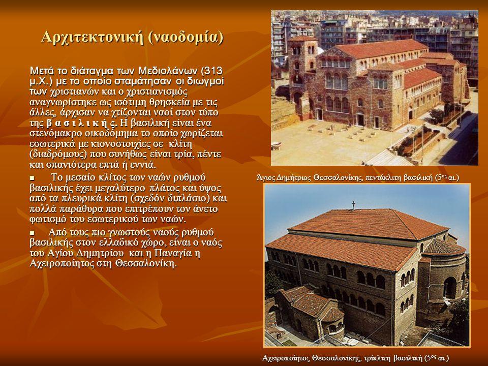 Περίκεντροι ναοί Παράλληλα με το ρυθμό της βασιλικής, υπάρχει και ο π ε ρ ί κ ε ν τ ρ ο ς (κυκλικός ή οκταγωνικός ) ναός.