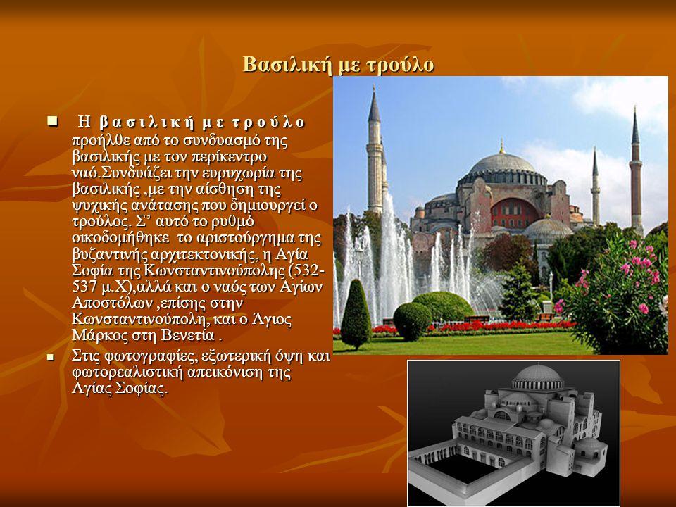 Βασιλική με τρούλο Βασιλική με τρούλο Αγία Σοφία Κωνσταντινούπολης Άγιος Μάρκος Βενετίας