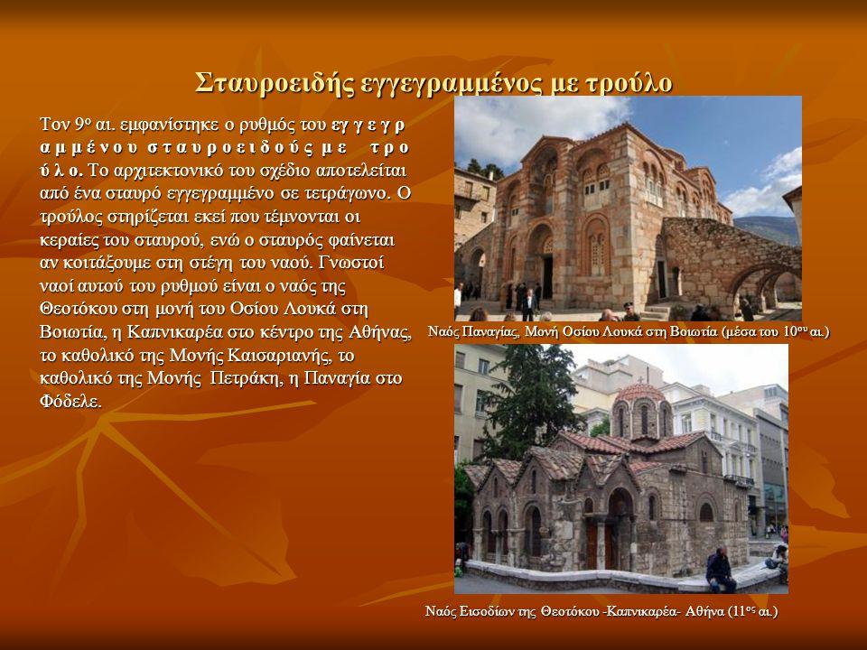 Σταυροειδείς εγγεγραμμένοι ναοί Μονή Καισαριανής, Αθήνα (11 ος αι.) Μονή Πετράκη, Αθήνα (13 ος αι.) Παναγία στο Φόδελε (11 ος αι.) Παναγία η Γοργοεήκοος ή Μικρή Μητρόπολη, Αθήνα (12 ος αι.)