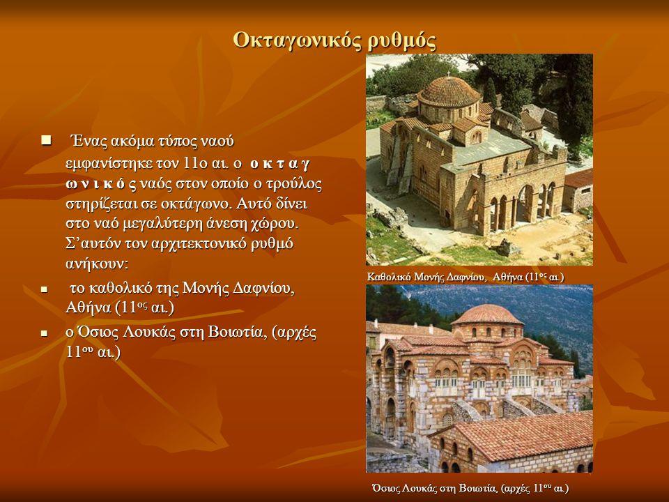 Βυζαντινή ζωγραφική Απαραίτητο συμπλήρωμα των ναών είναι ο ζωγραφικός διάκοσμος, ο οποίος περιλαμβάνει τοιχογραφίες, ψηφιδωτά και φορητές εικόνες.