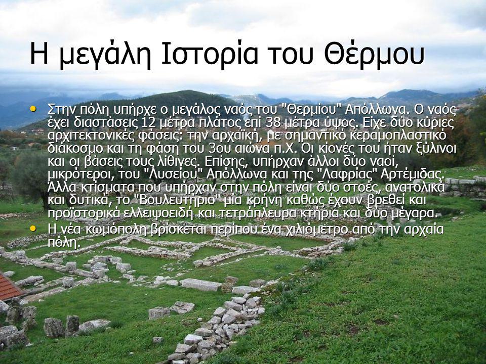 Κοσμάς ο Αιτωλός Γεννήθηκε στην Αιτωλία στο χωριό Μέγα Δένδρο Απόκουρου κοντά στο Θέρμο Μαθήτευσε στα διδασκαλεία της Παρνασσίδας και της Ναυπακτίας πλάι σε ονομαστούς ιεροδιδασκάλους.