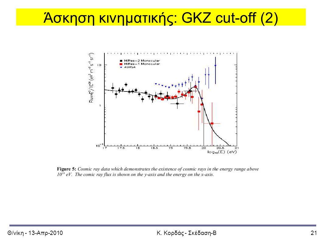 Θ/νίκη - 13-Απρ-2010Κ. Κορδάς - Σκέδαση-Β22 Άσκηση κινηματικής: GKZ cut-off (3)