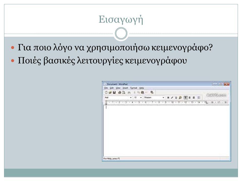 Μορφοποίηση Κειμένου -Άνοιγμα κειμενογράφου.-Επιλογή Κειμένου.