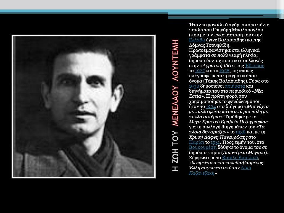 Πρόσφυγας από την Γιάλοβα στον Μεγάλο Ξεριζωμό, [4] εγκαθίσταται με την οικογένεια του πρώτα στην Αίγινα, μετά στην Έδεσσα και τελικά στο χωριό Εξαπλάτανος της Πέλλας, στο οποίο έζησε από το 1923 μέχρι το 1932 που έφυγε για την Κοζάνη.