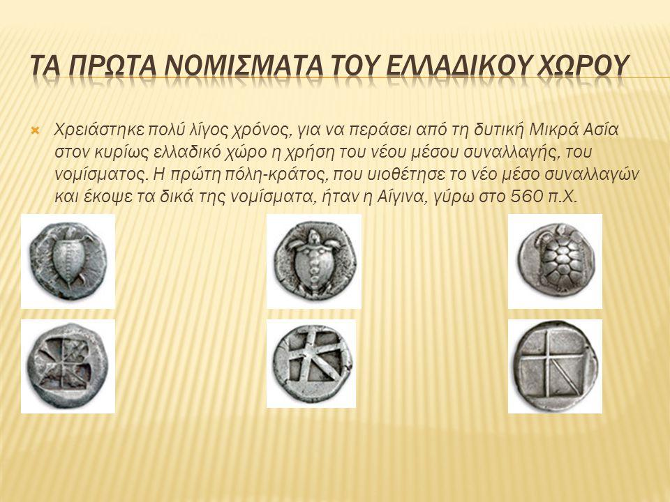  Στην Αρχαιότητα τα νομίσματα κατασκευάζονταν συνήθως διά κτυπήματος και ονομάζονταν παιστά (από το ρήμα παίω που σημαίνει κτυπώ).