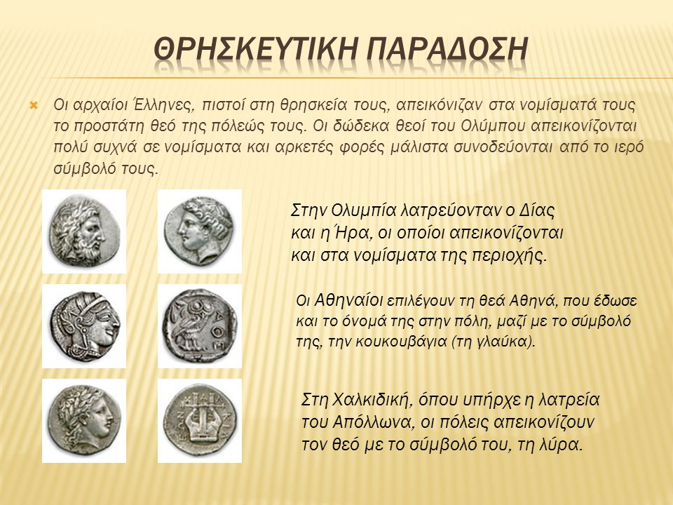 Πήγασος και Βελερεφόντης (Κόρινθος) Δαίδαλος - Λαβύρινθος (Κνωσός) Στη Θεσσαλία, περιοχή γνωστή για την ιπποτροφία της, οι πόλεις πολύ συχνά επιλέγουν την απεικόνιση του ίππου για τα νομίσματά τους.