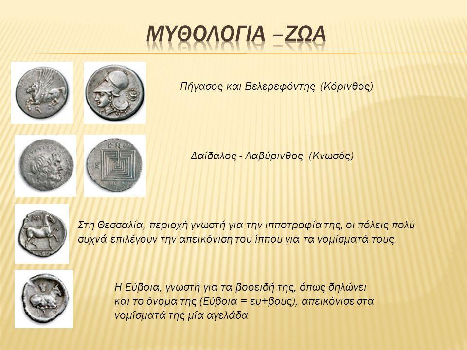 Ο γνωστός «Μαρωνίτικος οίνος» της Θράκης ενέπνευσε τους χαράκτες των νομισμάτων που διάλεξαν την απεικόνιση της αμπέλου Το Μεταπόντιο στην Κάτω Ιταλία, με μεγάλη παραγωγή δημητριακών, απεικόνισε επάνω στο νόμισμά του ένα στάχυ Η Κάμειρος, η σημαντικότερη πριν την ίδρυση της Ρόδου πόλη του νησιού, επιλέγει για τις εκδόσεις της το φύλλο συκιάς.
