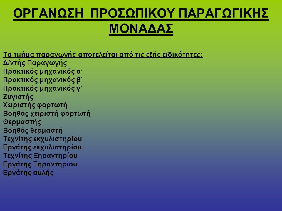 ΤΜΗΜΑ ΠΩΛΗΣΕΩΝ Υπεύθυνος ο Δ/ντής πωλήσεων Παρακολουθούνται οι πωλήσεις της επιχείρησης στην Ελλάδα και το εξωτερικό( Ιταλία-Ισπανία) Διαρκώς ενημερωμένο για τις τιμές διεθνώς Συνεργασία με μεσιτικά γραφεία