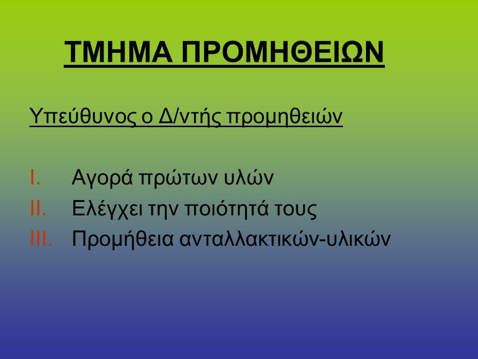 ΤΜΗΜΑ ΠΑΡΑΓΩΓΗΣ Παραγωγή ελαιοπυρήνα & πυρηνόξυλου Περιλαμβάνει I.Τμήμα ξήρανσης ελαιοπυρήνων II.Τμήμα εκχύλισης III.Τμήμα παραγωγής ατμού IV.Τμήμα συντήρησης μηχανημάτων