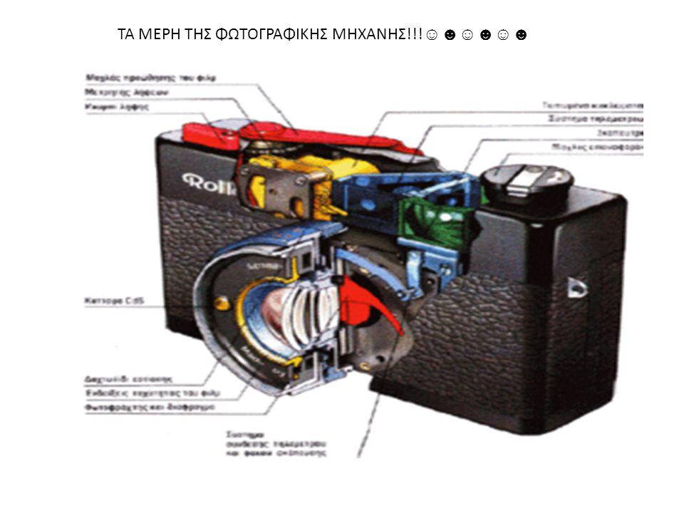 Ρυθμίσεις Ορισμένες από τις χειροκίνητες ρυθμίσεις που μπορεί να κάνει ένας φωτογράφος είναι η ταχύτητα του κλείστρου (μεγάλη για κινούμενα αντικείμενα - μικρή για στατικές καλής ποιότητας φωτογραφίες), το άνοιγμα του διαφράγματος (που ρυθμίζει την ποσότητα του φωτός που δέχεται η μηχανή αλλά και το βάθος πεδίου, η ρύθμιση της ευαισθησίας, το zoom, η ενεργοποίηση ή όχι του φλας.