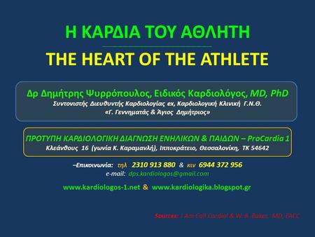 Η ΚΑΡΔΙΑ ΤΟΥ ΑΘΛΗΤΗ ______________________________________________________________ THE HEART OF THE ATHLETE Sources: J Am Coll Cardiol & W. B. Baker, MD,