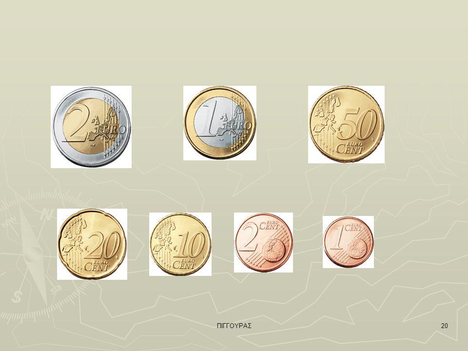 ΠΙΓΓΟΥΡΑΣ21 Η εθνική όψη ► Ειδώλιο από τον Πωμό €1 και €2 ► Το καράβι της Κερύνειας 10, 20 και πενήντα σεντ ► Το αγρινό 5, 2 και 1 σεντ