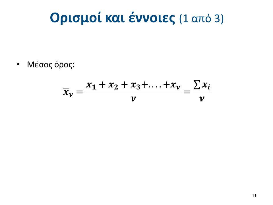 Ορισμοί και έννοιες (2 από 3) Διακύμανση: Είναι το άθροισμα των τετραγώνων των αποκλίσεων των τιμών της μεταβλητής από το μέσο όρο της, διαιρούμενο με ν-1.