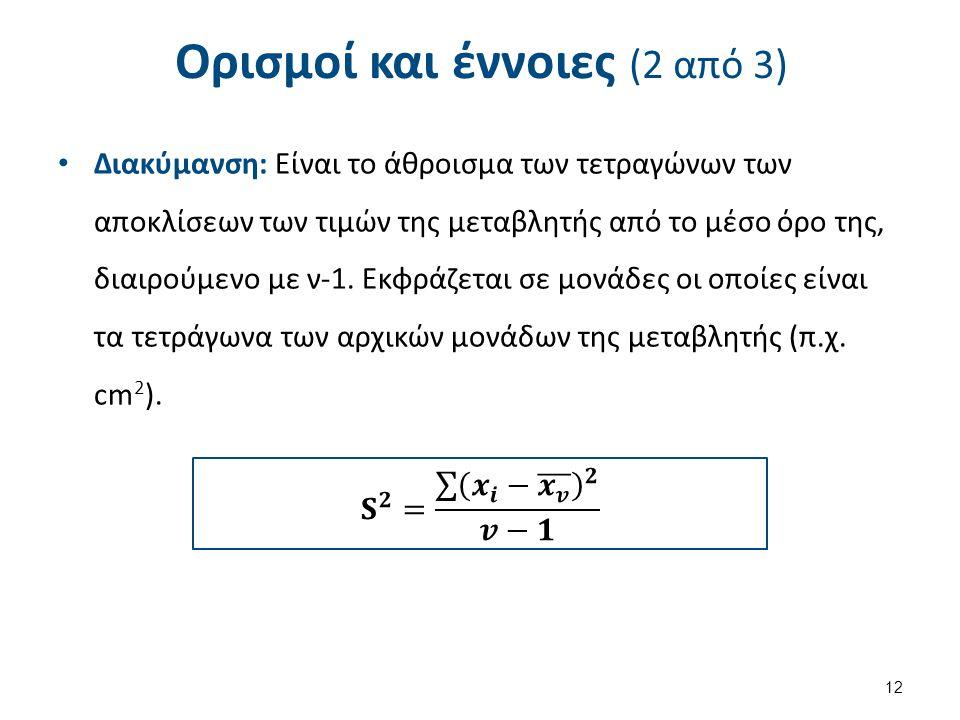 Ορισμοί και έννοιες (3 από 3) Τυπική απόκλιση: Είναι η τετραγωνική ρίζα της διακύμανσης.