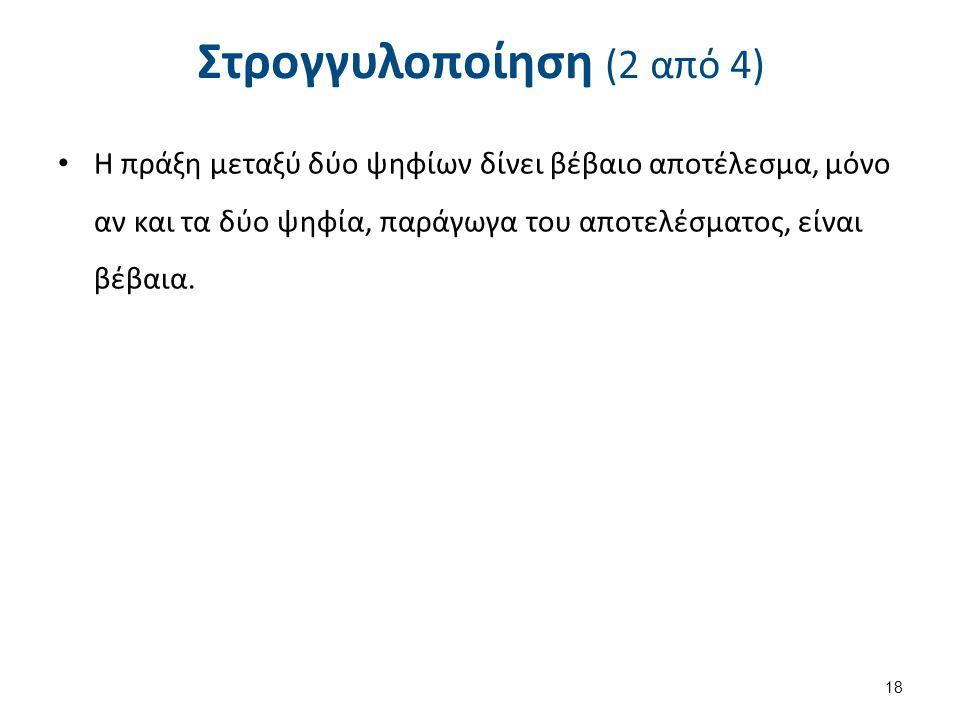 Στρογγυλοποίηση (3 από 4) Πρόσθεση (αφαίρεση): Το άθροισμα (διαφορά) των τιμών δεν πρέπει να περιέχει περισσότερα σημαντικά ψηφία προς τα δεξιά του, από όσα περιέχει ο λιγότερο ακριβής παράγοντας του αθροίσματος (διαφοράς), π.χ.