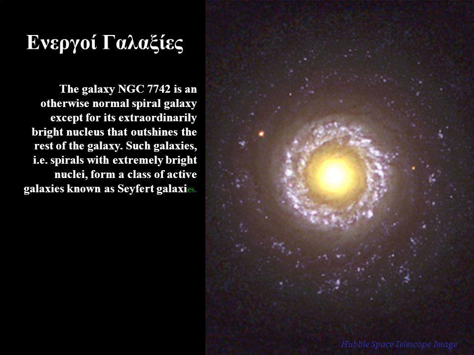 Σχετικιστικές ροές σε ενεργούς γαλαξίες.