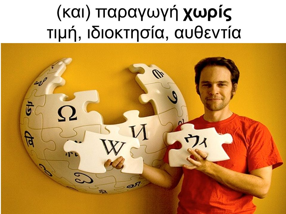 Είναι οικοσύστημα το Διαδίκτυο; Μια εφαρμογή του Internet Web=Hypertext+ (HTML,URI, HTTP) +Internet  Ένα πληροφοριακό σύστημα Web+χρήστες  Το νέο ΟΙΚΟ-σύστημα Αλλάζει η καθημερινή ζωή των χρηστών Δημιουργεί πραγματικότητα