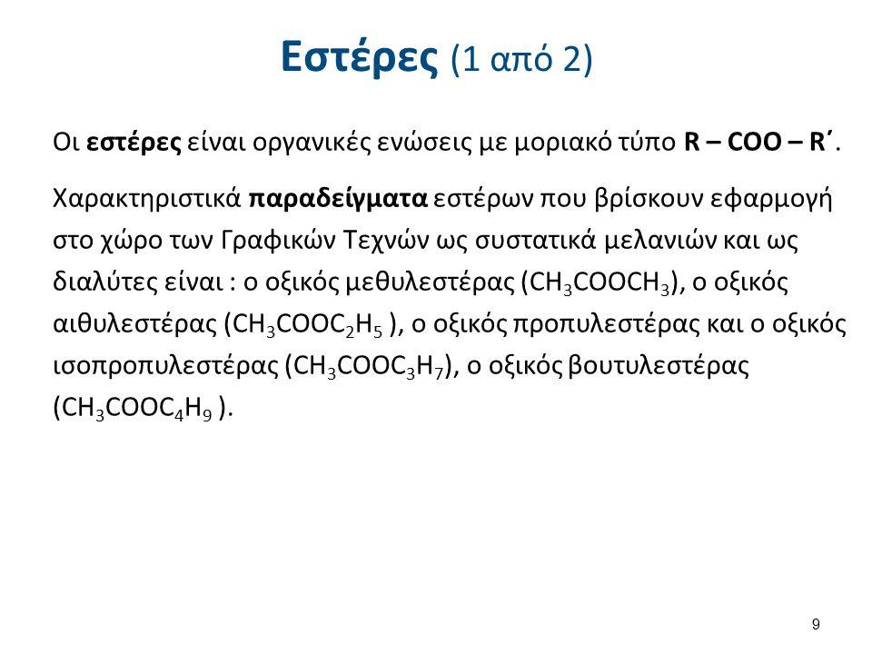 Εστέρες (2 από 2) Biodiesel , από Wilfredor διαθέσιμο με άδεια CC BY-SA 3.0Biodiesel WilfredorCC BY-SA 3.0 Methyl Linoleate , από E8 διαθέσιμο με άδεια CC BY-SA 3.0Methyl Linoleate E8CC BY-SA 3.0 Οι εστέρες είναι προϊόντα της αντίδρασης των οξέων με αλκοόλες (αντιδράσεις εστεροποίησης).