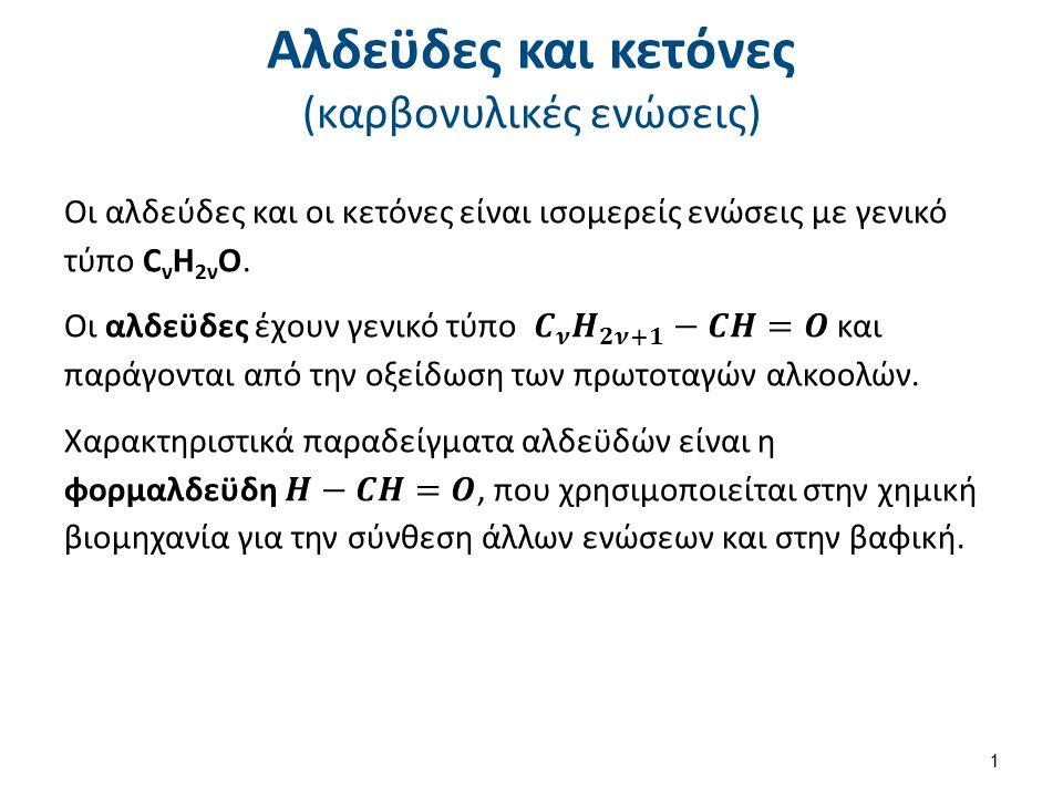 Κετόνες Ακετόνη Μεθυλ-αιθυλ-κετόνη 2