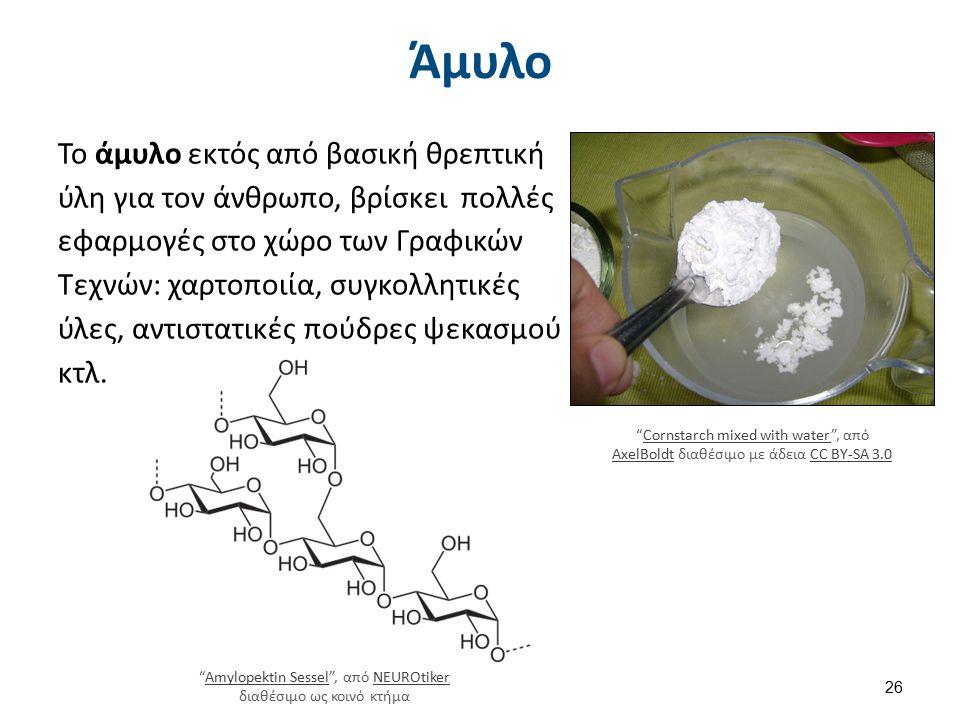 Αμινοξέα Τα αμινοξέα είναι οργανικές ενώσεις που περιέχουν στο μόριό τους μια καρβοξυλική ομάδα (-COOH) και μια αμινομάδα (-NH 2 ), οπότε μπορούν να δράσουν ως αμφολύτες (και ως οξέα και ως βάσεις).