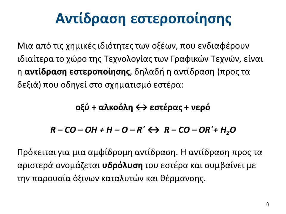 Εστέρες (1 από 2) Οι εστέρες είναι οργανικές ενώσεις με μοριακό τύπο R – COO – R΄.