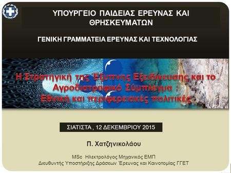 MINISTRY OF EDUCATION AND RELIGIOUS AFFAIRS, CULTURE AND SPORTSMINISTRY OF EDUCATION AND RELIGIOUS AFFAIRS, CULTURE AND SPORTS Athens, 30 April 2013 ΓΕΝΙΚΗ.