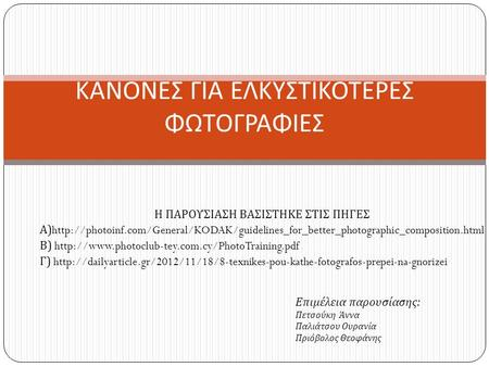 Η ΠΑΡΟΥΣΙΑΣΗ ΒΑΣΙΣΤΗΚΕ ΣΤΙΣ ΠΗΓΕΣ Α )http://photoinf.com/General/KODAK/guidelines_for_better_photographic_composition.html Β )