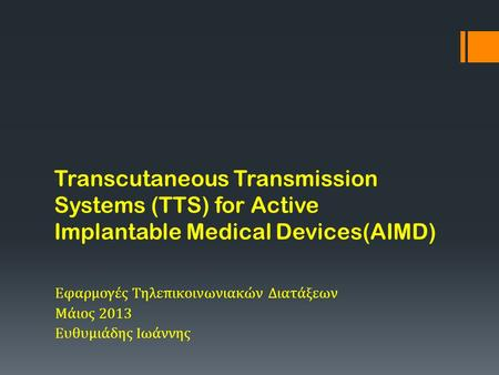 Transcutaneous Transmission Systems (TTS) for Active Implantable Medical Devices(AIMD) Εφαρμογές Τηλεπικοινωνιακών Διατάξεων Μάιος 2013 Ευθυμιάδης Ιωάννης.