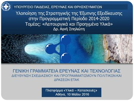 MINISTRY OF EDUCATION AND RELIGIOUS AFFAIRS, CULTURE AND SPORTSMINISTRY OF EDUCATION AND RELIGIOUS AFFAIRS, CULTURE AND SPORTS Athens, 30 April 2013 Υλοποίηση.