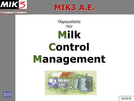 MIK3 A.E. IT Solutions 4 Enterprises Παρουσίασητου Milk Control Management 03/2015.