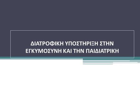 ΕΡΓΑΣΙΑ ΚΑΙ ΕΓΚΥΜΟΣΥΝΗ