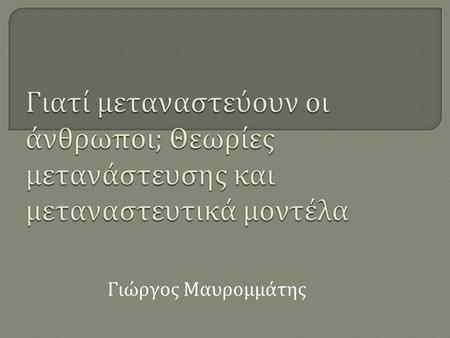 Γιώργος Μαυρομμάτης.  In 2015, 244 million people, or 3.3 per cent of the world's population, lived outside their country of origin. The majority of.