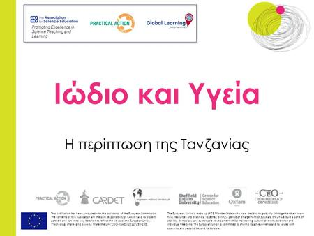 Ιώδιο και Υγεία Η περίπτωση της Τανζανίας Promoting Excellence in Science Teaching and Learning This publication has been produced with the assistance.